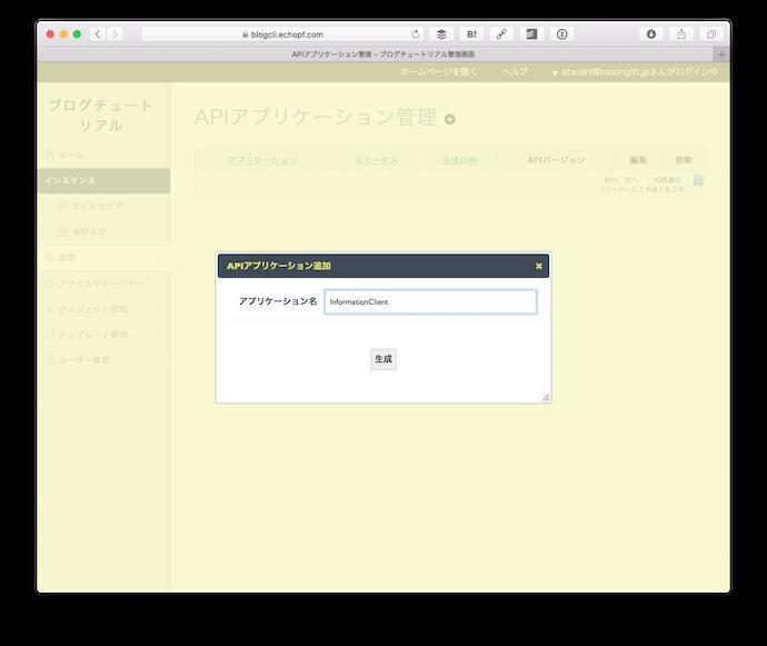 APIアプリを追加