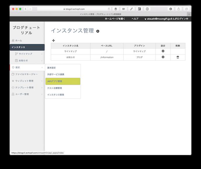 APIアプリ管理