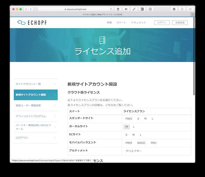 新規サイトアカウント作成